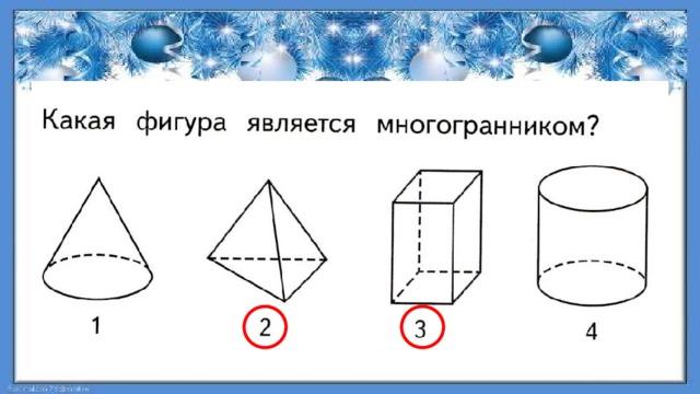 класс пирамида ответы