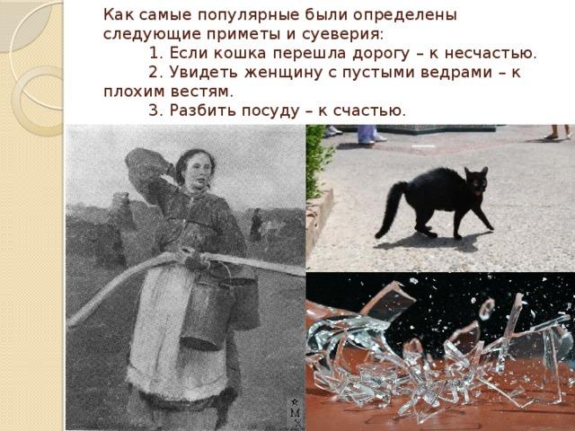 традиции этот суеверия приметы о фотографиях с дефектами вообще, тот день