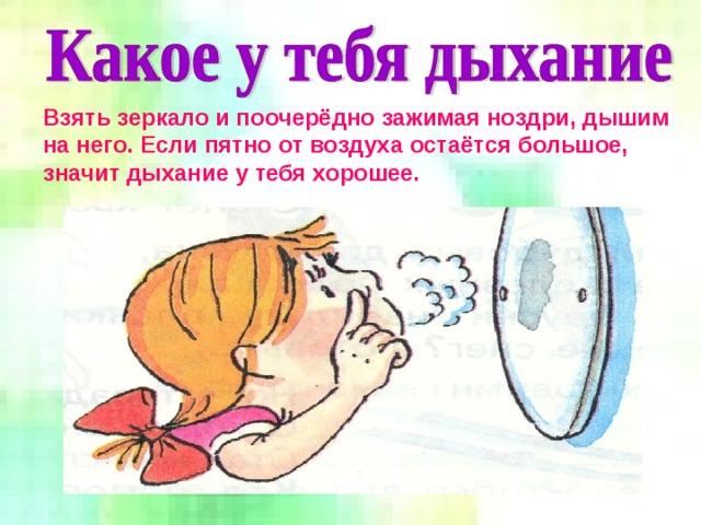 Схема как дышать правильно картинка про дыхание