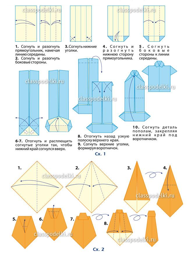 Открытка оригами рубашка к 23 февраля