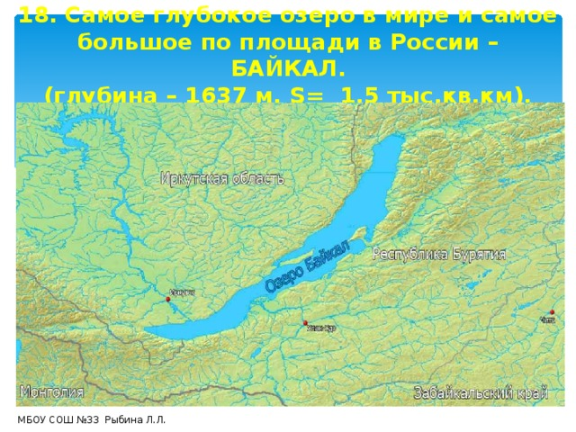 картинки озера байкал карта известно