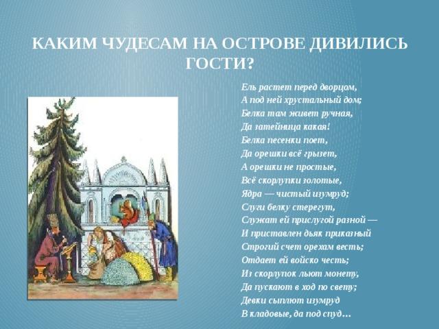 гнезда сказка о царе салтане стихи про белочку были