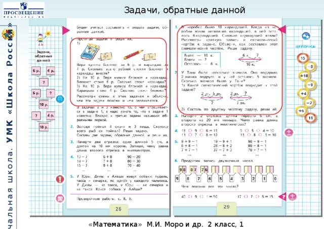 Решение обратных задач по фгос 2 класс теоретическая механика кинематика пример решения задач