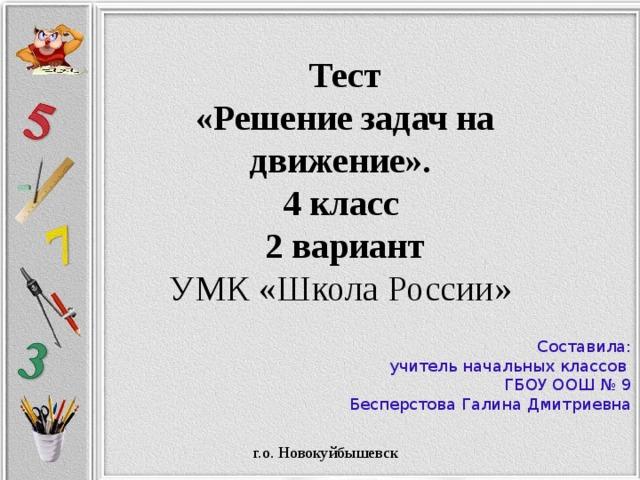 Решение задач на движение в россии сопромат решение задач плоские рамы