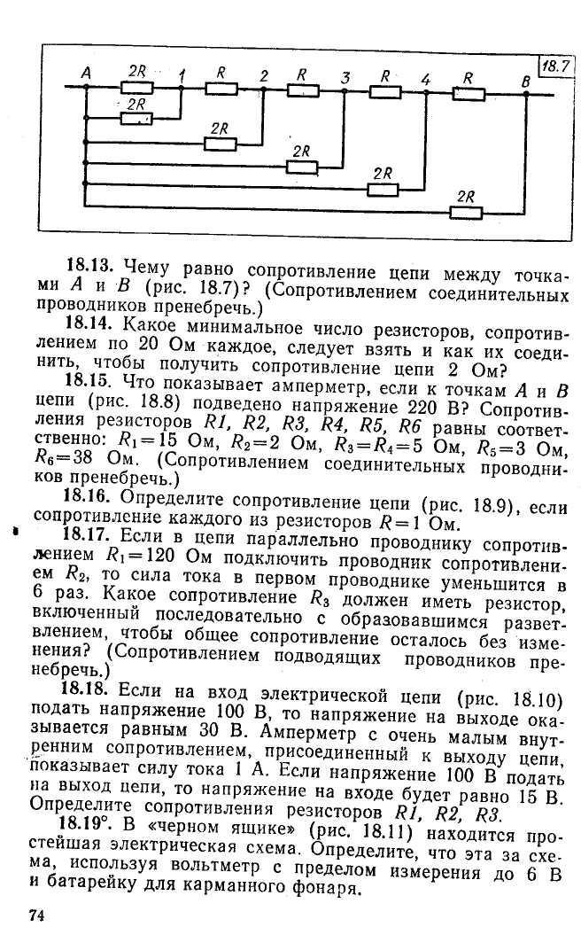Олимпиадные задачи по физике 8 класс с решением волькенштейн решение задач i