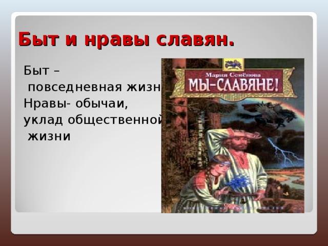 это самое картинки древних славян их быт нравы обычаи верования находится