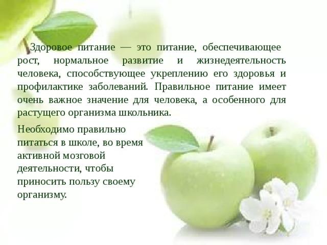 Правильное питание для похудения и тренировок o