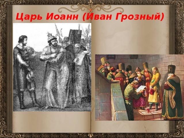 Князь михайло репнин картинки
