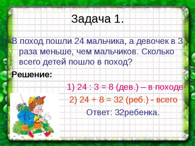 Решение задач для 3 класа геометрия способы решения задач