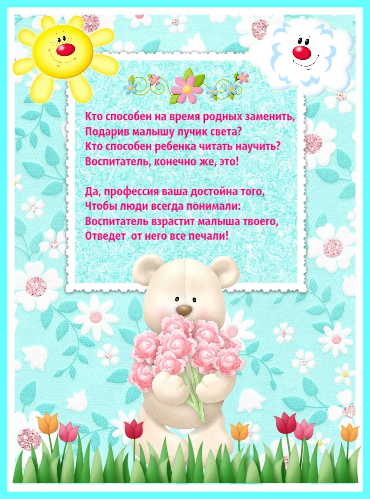 Стихи на день дошкольного работника от детей младшей группы