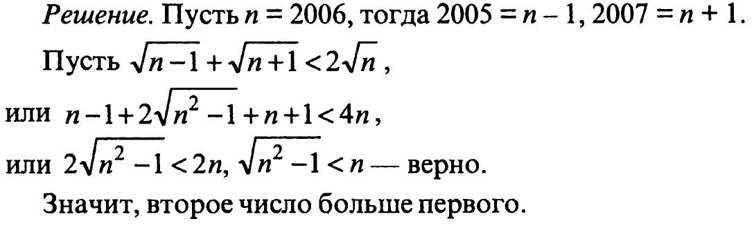 Задача по математике 8 класс с решением этапы решения задачи оптимального раскроя