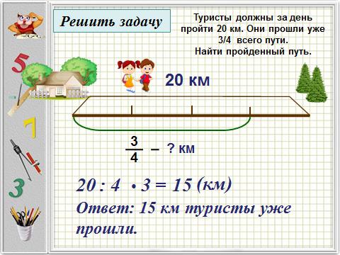 Задачи на нахождение частей 3 класс решение сопромат задачи на изгиб пример решения задачи