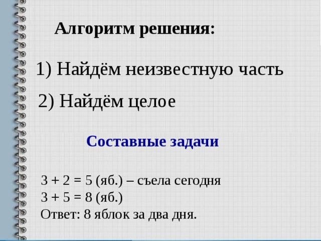 1 класс решение задач конспекты усеченная пирамида задачи с решением 11 класс