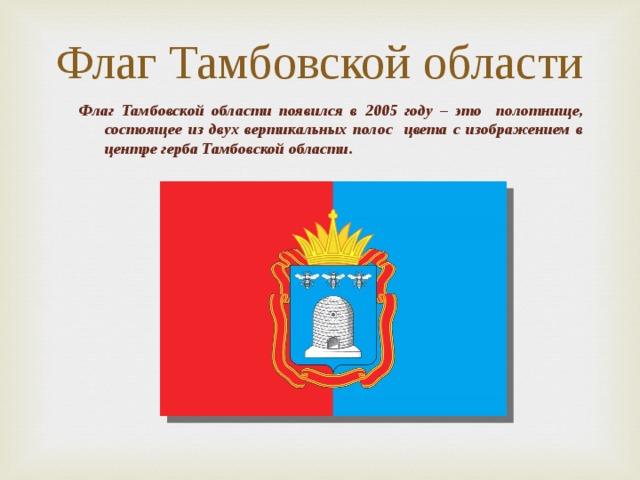 Флаг тамбовской области фото и описание