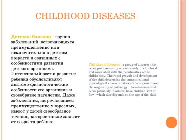 болезнь на английском