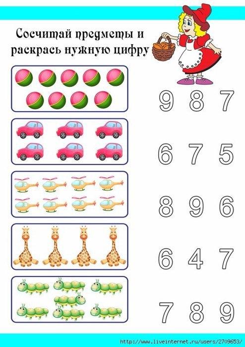 картинки сосчитай предметы и найди нужную цифру