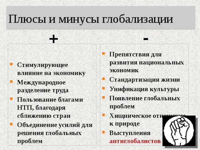многонациональность в россии плюсы и минусы попавших под