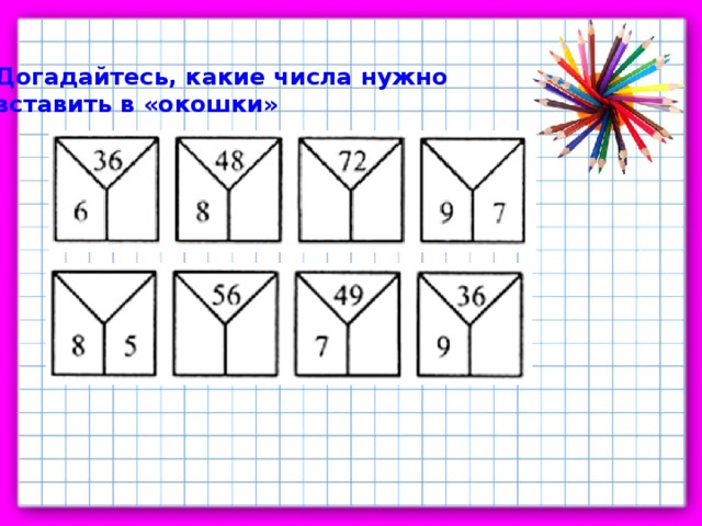 Решение нестандартных задач 2 класс планета знаний задачи по математике егэ 2012 с решением