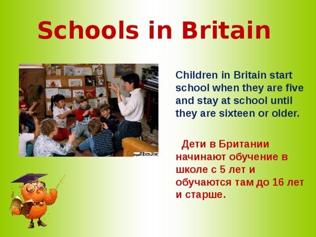 школа в великобритании на английском с переводом температуры