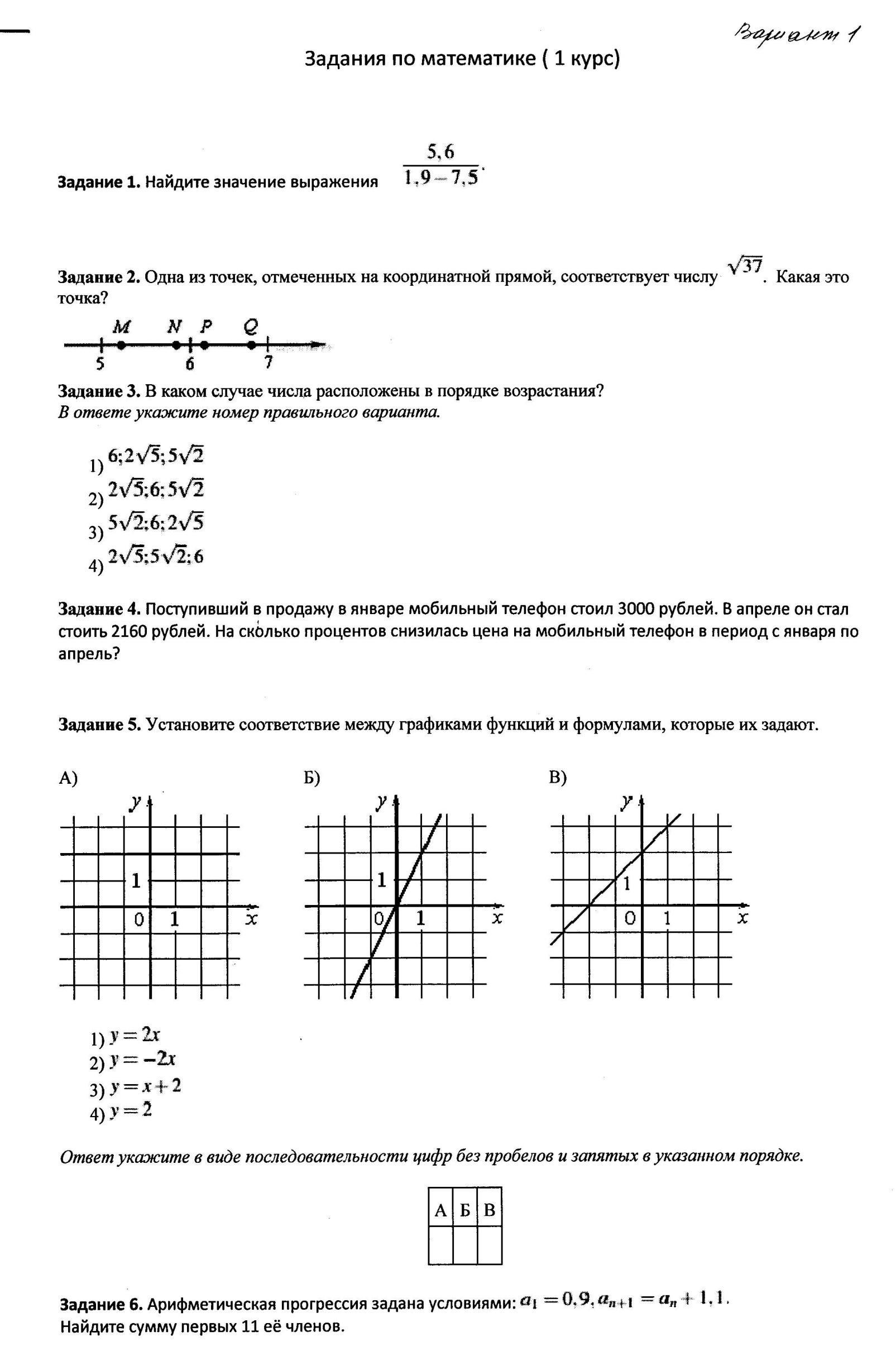 Контрольная работа по математике для студентов 9098
