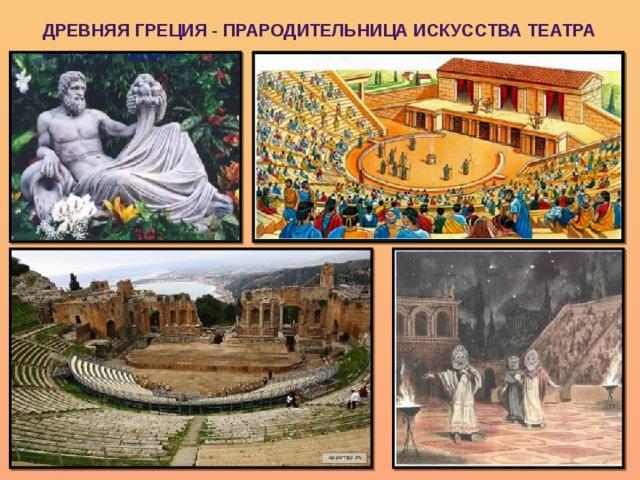 Художник и искусство театра реферат 7674