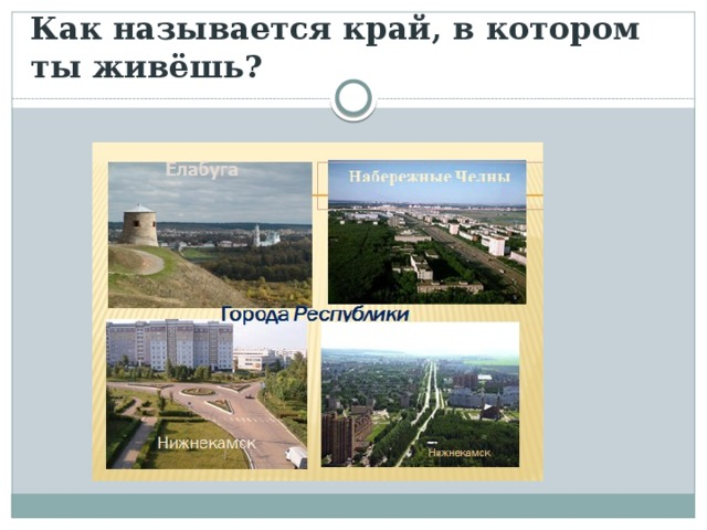 Картинки татарстан мой край родной