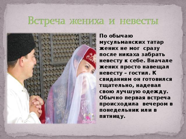 Татарские свадебные поздравления от родителей невесты