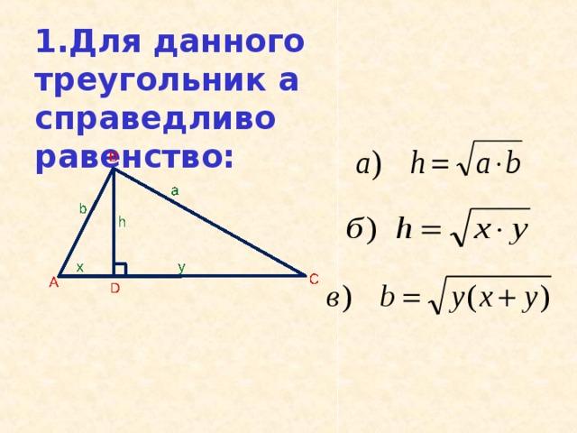 Решение задач на отношение углов решения задач по методам вычислении программа