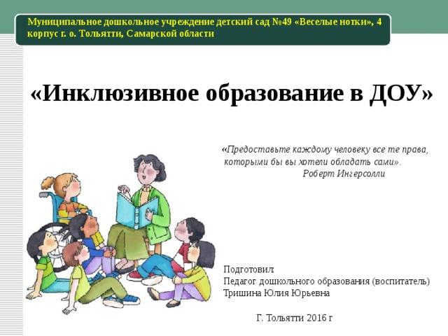Девушка модель работы доу в условиях инклюзивного образования автобиография на работу образец написания для девушек