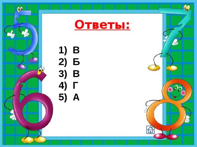 Ответы:  В  Б  В  Г  А