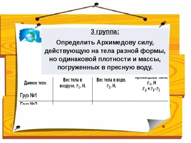 3 группа: Определить Архимедову силу, действующую на тела разной формы, но одинаковой плотности и массы, погруженных в пресную воду.