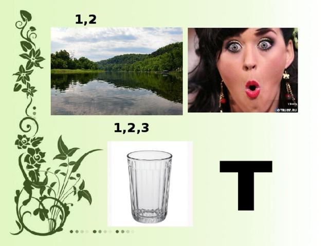 1,2 1,2,3 т