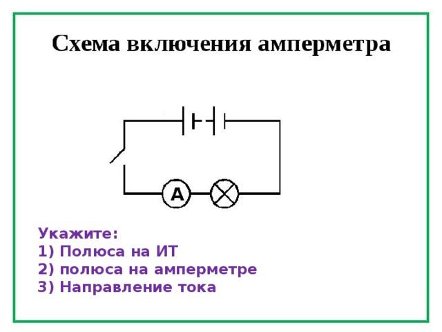 Укажите: 1) Полюса на ИТ 2) полюса на амперметре 3) Направление тока