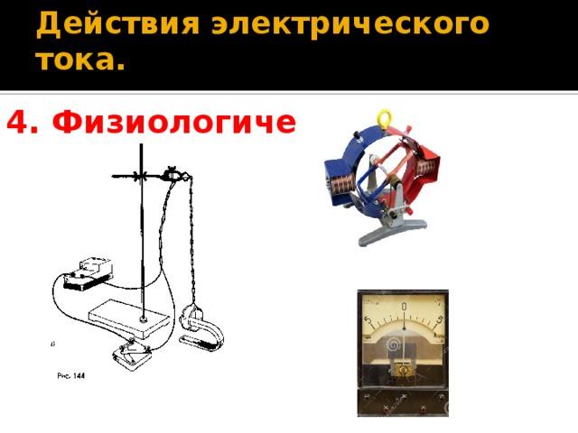 Действия электрического тока. 4.Физиологическое.