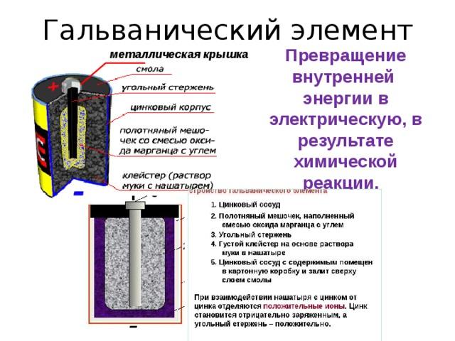 Гальванический элемент Превращение внутренней энергии в электрическую, в результате химической реакции. металлическая крышка