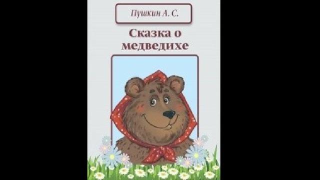 нам сказка о медведихе с картинками день, спасибо