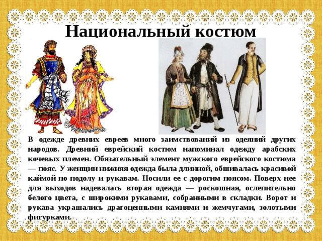 Костюмы народов россии в картинках евреи, днем