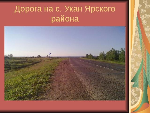 пропадал лесу с укан ярский район фотографии показать классическом исполнении