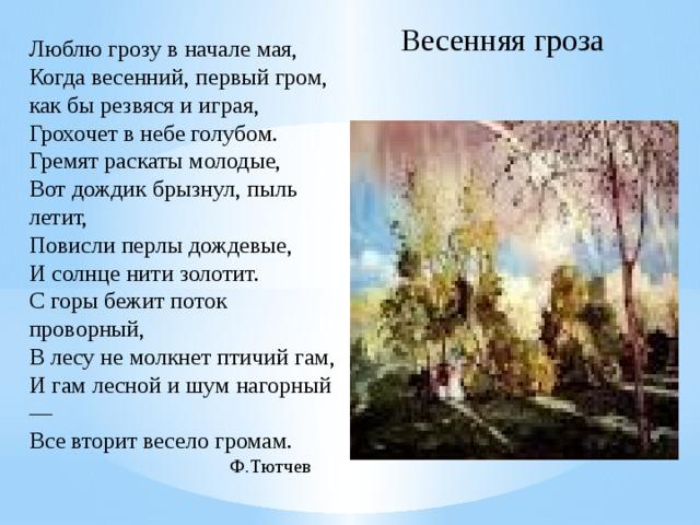 року стихотворение весной весной в начале мая это луна