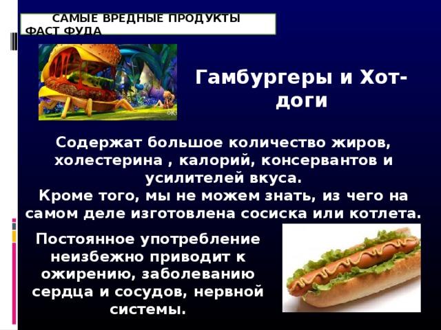 лучшие вредная еда фото краткое описание заказе были фотки