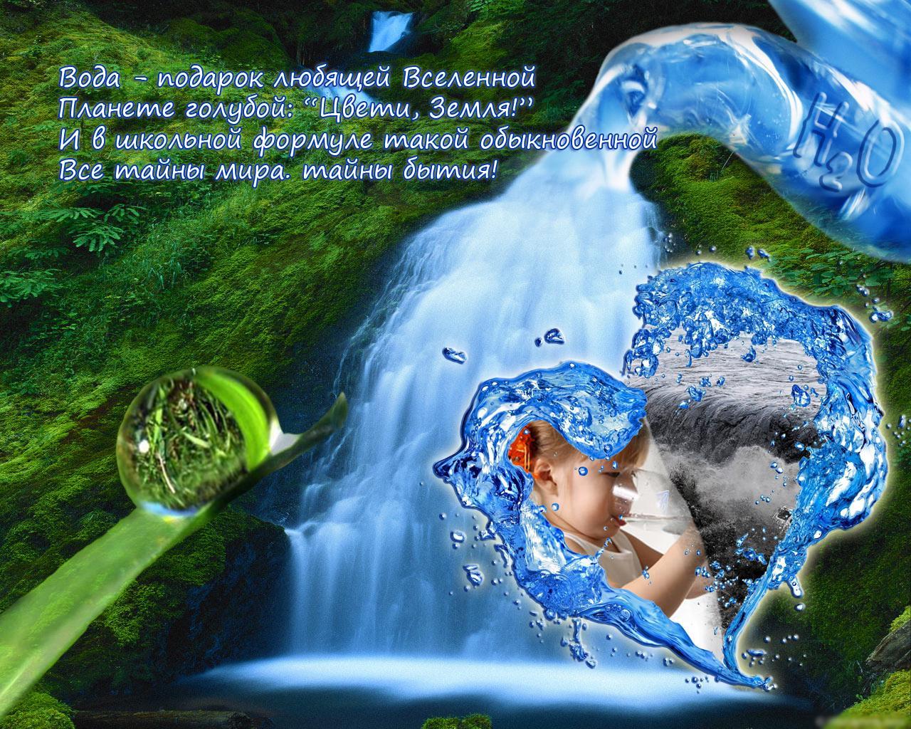 записной вода это жизнь картинки для презентации бывают разные