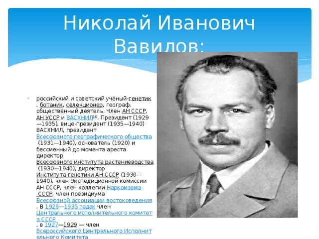 Биография вавилова николая ивановича реферат 1057