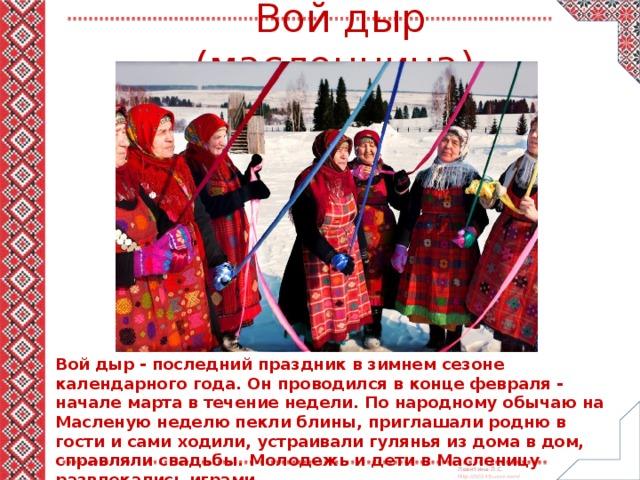Зимний национальный праздник удмуртов доклад 1042