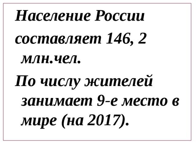 население россии занимает место