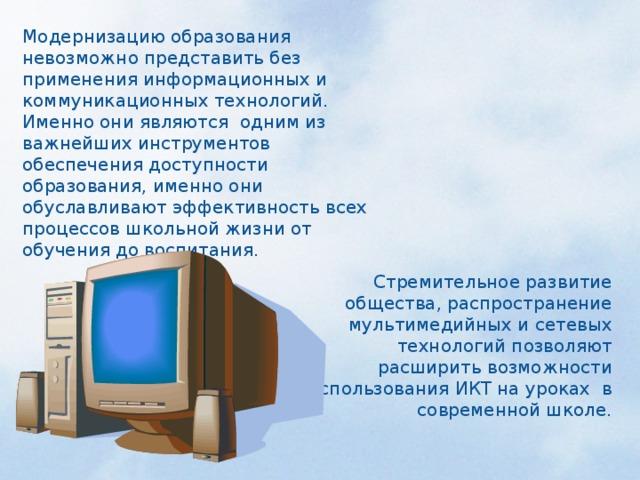 Курсовая работа использование икт на уроках русского языка 1363