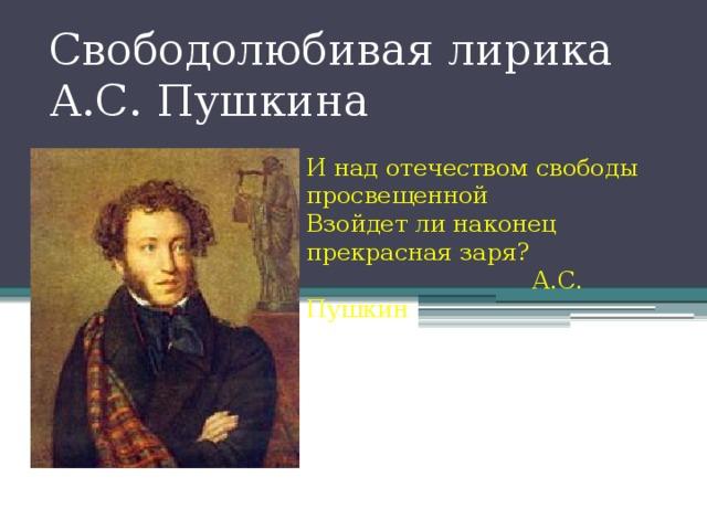 доминанта картинки свободолюбивая лирика пушкина платное, для каждой
