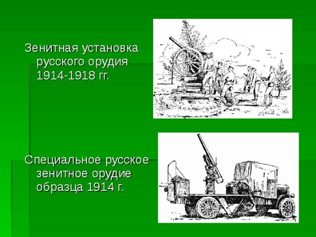 Зенитная установка русского орудия 1914-1918 гг. Специальное русское зенитное орудие образца 1914 г.