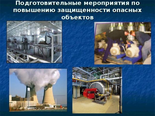 Подготовительные мероприятия по повышению защищенности опасных объектов