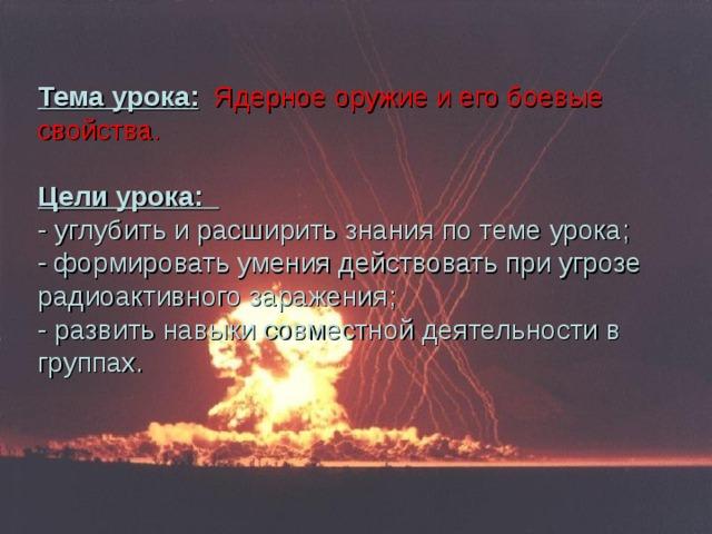 Ядерное оружие доклад по обж 2641
