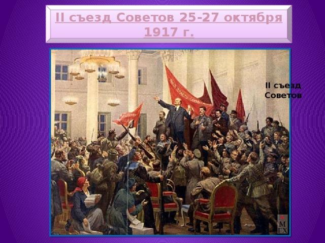 II съезд Советов 25-27 октября 1917 г. II съезд Советов